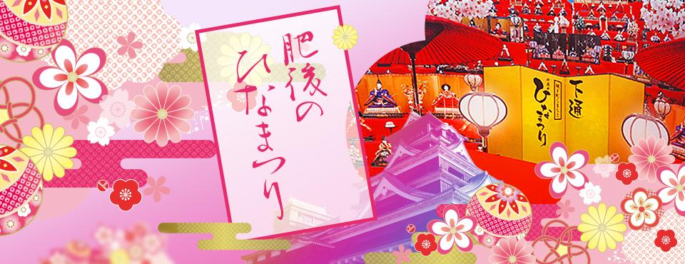 Higyo's doll festival